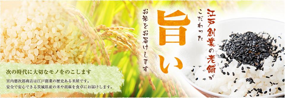 江戸創業の老舗がこだわった旨いお米をお届けします